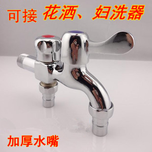 Copper alloy double slider dual multifunctional washing machine taps two-site double bibcock(China (Mainland))