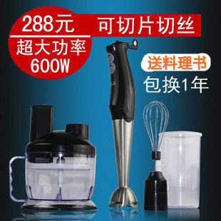 Hand-held mixer cooking machine household high power summiteer fully-automatic stick meat wire slice Food Mixer Cook stick(China (Mainland))