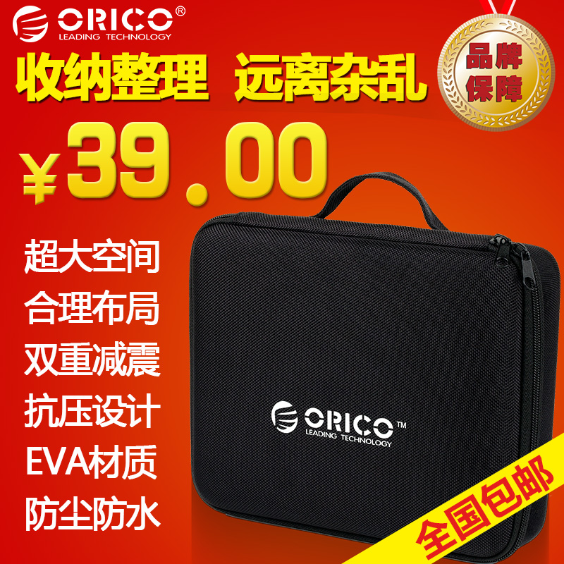 Orico pdt-68 notebook power pack digital storage bag multifunctional digital bag accessories bag hard drive bag(China (Mainland))