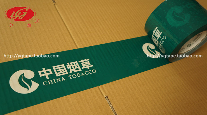 Paper Sticky Tape With Company LOGO(China (Mainland))