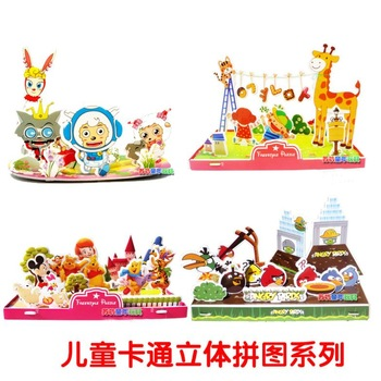 Free Shipping Cartoon 3D Paper Model Three-dimensional Jigsaw Puzzle Toys for Children