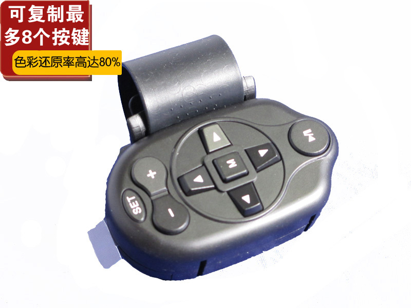 Steering wheel universal car remote control car audio mp3 car dvd controller(China (Mainland))