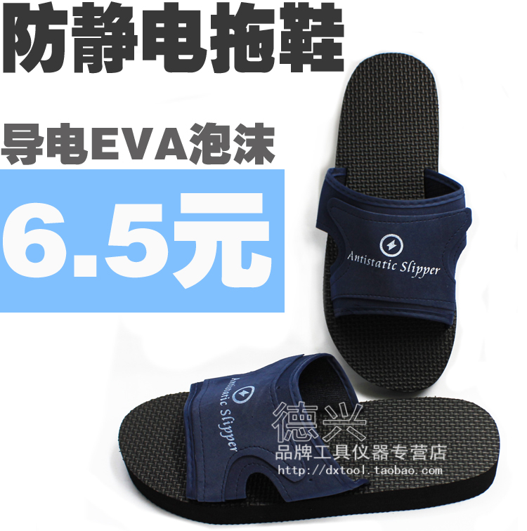 Anti-static slippers anti-static foam slipper plastic work shoes anti-static eva slippers anti-static shoes(China (Mainland))
