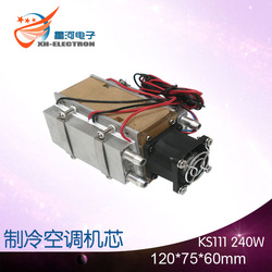 Ks111 water cooled air conditioner movement refrigeration and air conditioning air cooling fan water air conditioner(China (Mainland))