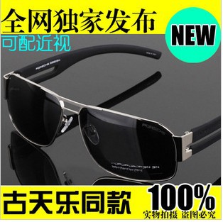 Free shipping Europe and the United States with big money polarized sunglasses men fishing sun glasses myopia degree anti glare(China (Mainland))