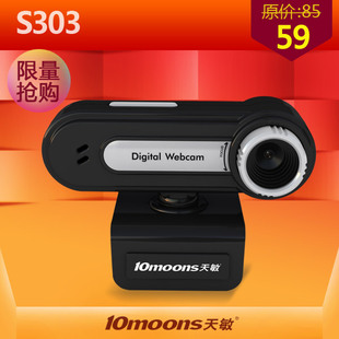 Tianmin s303 webcam hd computer webcam laptop webcam(China (Mainland))