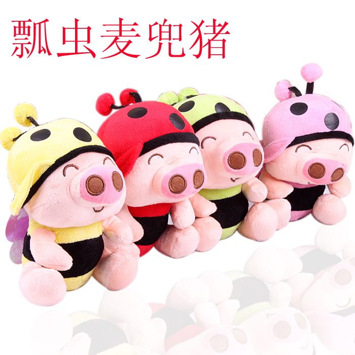 giant stuffed animals cheap Ladyfly bees pig married small doll small gift plush toy plush sex doll graduation gifts boyfriend(China (Mainland))