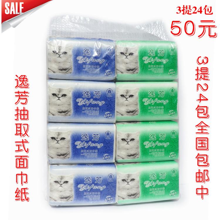 420 removable washouts paper sanitary towels table napkin paper 3 24 bag(China (Mainland))