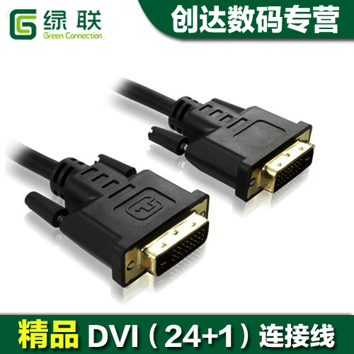 Green line dvi 24 1 display line dvi cable gold plated 1.5 meters 5 meters 10 meters(China (Mainland))