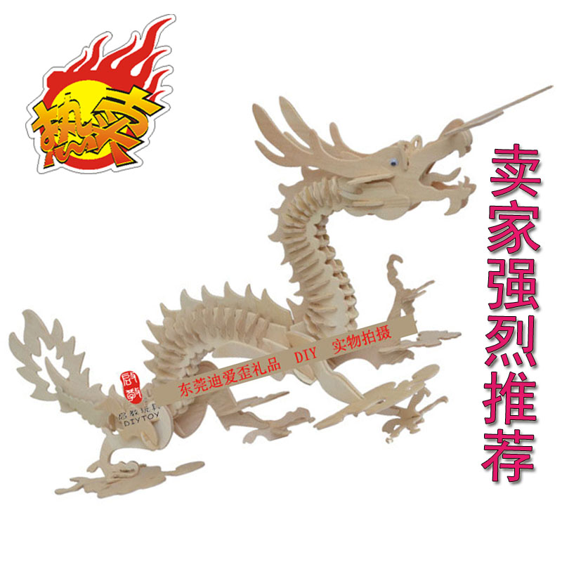 Puzzle diy toy crystal wooden 3d puzzle model of the chinese dragon(China (Mainland))