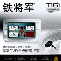 Steel mate tire alarm t161tpms tire alarm car dvd