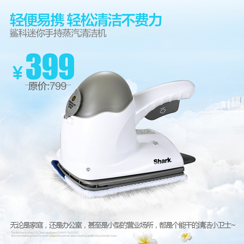 Shark 7528ch mini steam cleaner eco-friendly(China (Mainland))