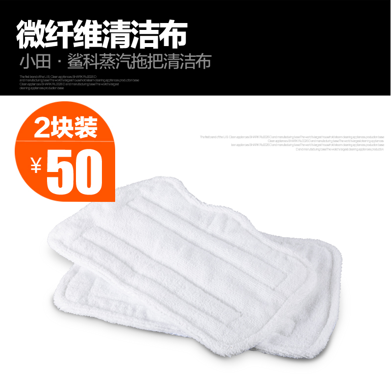 Small shark s3250ch steam cleaner fiber cleaning cloth high efficiency dry 2(China (Mainland))