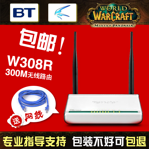 Free shipping Stendardo w308r 300m wireless router double aerial high speed wifi ethernet cable(China (Mainland))