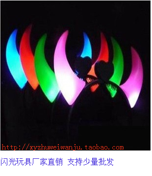 Luminous Large horn props flash toys 20cm long 20cm(China (Mainland))