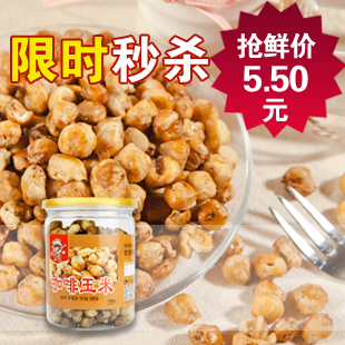 Small food crispy golden bean coffee 158g snafus(China (Mainland))