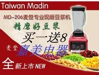 Mini Sand Ice Machine Madden md-206 fib machine commercial smoothie machine mixer soybean machinery opsoning machine