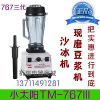 Mini Sand Ice Machine Minisun fib machine tm-767iii commercial smoothie machine ice crusher soybean machinery  Mini Ice Shaver