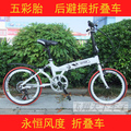 Colorful folding eternal after 6 variable speed bmx double folding bike bicycle(China (Mainland))