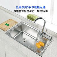 Kitchen sink one piece 304 thickening stainless steel monocolpate vegetables basin sink bathroom