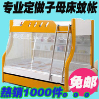 Customize mosquito net mother and child bed mosquito net bunk beds double layer bed mosquito net student mosquito net customize