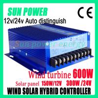 Fedex free Shipping wind solar hybrid Charger for 12v/ 24v 600w wind generator +150w/300w solar panel easy installation