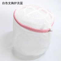 10PCS/LOT Bra Washing Aid Laundry Saver Lingerie Wash Bag Women Daily Use Household Products 9755
