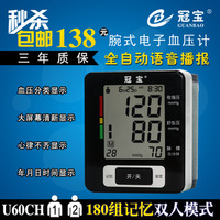 Of voice home electronic blood pressure meter hemomanometer blood pressure device