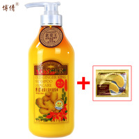 Natural antidepilation germinative shampoo 800ml ginger juice dandruff oil