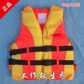 Professional quality adult life vest swimwear snorkeling life jacket(China (Mainland))