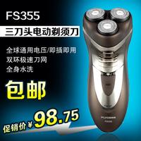 Fs355 fs355 razor blade to full-body water wash