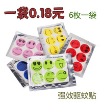 Smiley mosquito repellent mosquito repellent mosquito hand ring child baby mosquito stickers mosquito repellent hand ring chain