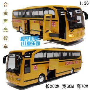 Alloy car model toy school bus the door acoustooptical