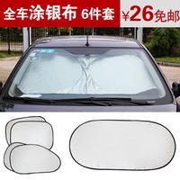 Car sun-shading stoopable car sunshade 6 piece set coated silver cloth sun-shading board super sun