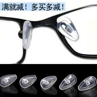 Glasses nose pads glasses accessories silica gel air-sac nose pads air ultra-light mat slip-resistant eyeglasses frame silica