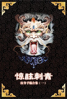 JINXUAN A3 China Traditional Flash Sketch Art Dragon Beast Tattoo Book Magazine
