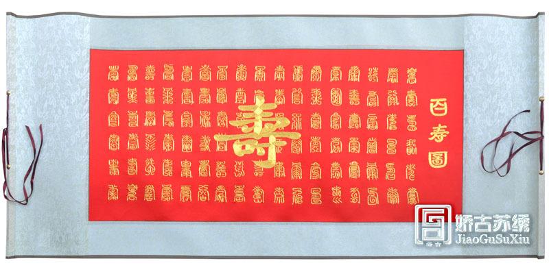 Grátis frete Jiao Gu bordado Baishou mapa chinês património Cultural imaterial()