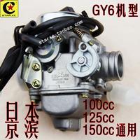 30 100cc 125cc 150cc women's pedal motorcycle gy6 carburetor  Free shipping