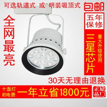 7wled track lights 12w track spot light full set road, rail lamp super bright track lighting led lighting