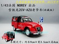 1:43 Alloy car model toy citroen 2cv-azu webworm norev