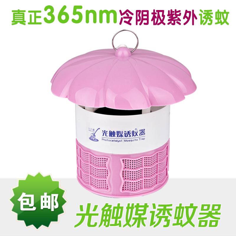 Mosquito assassino lâmpada fotocatalisador mosquito doméstico catalisador frio lâmpada punkie sucção repelente lâmpada repelente de insetos(China (Mainland))