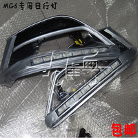 Mg mg6 lights car led daytime running lights car lamp fog lamp refires