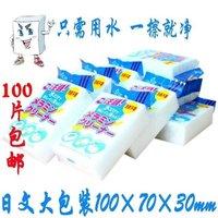 Wholesale Japan Nano magic sponge wipe,Magic kitchen Sponge Eraser,Melamine Cleaner,multi-functional Cleaning sponge,100x70x30mm