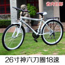 26 bicycle 18 variable speed mountain bike bicycle