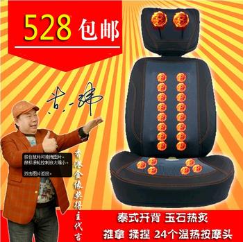 Gift open back cervical vertebra massage device massage chair cushion full-body