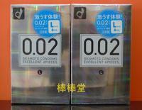 Okamoto 002 ultra-thin condom 0.02 0.02mm plus size condom the thinnest Large condoms ex