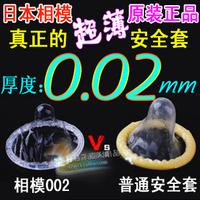 Box mode 002 ultra-thin condom polyurethane membrane 0.02mm condoler 6