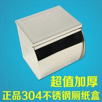 304 stainless steel toilet paper box enclosed waterproof toilet paper holder paper towel holder roll-up hem (KP)