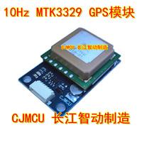 Part Areas Free Shipping Gps module up501 10hz mtk3329 gps module
