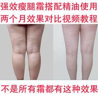 Powerful stovepipe cream slimming cream massage fat burning cream calf